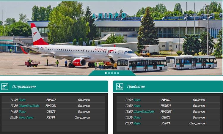 В Днепровском аэропорту 8 марта отменили все взлеты и посадки
