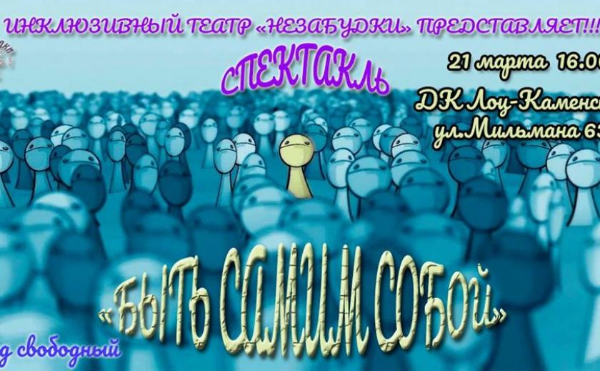 В Днепре состоится премьера нового спектакля театра «Незабудки» ФОТО