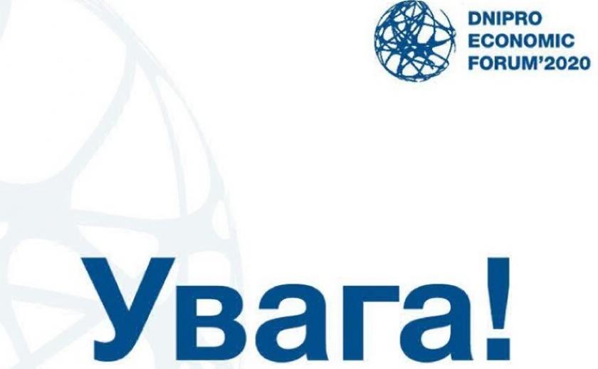 Форум экономистов в Днепре перенесли из-за угрозы коронавируса