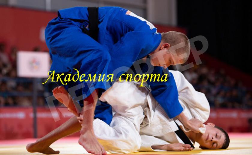 Академия спорта. Об успехах прославленного днепровского дзюдоиста