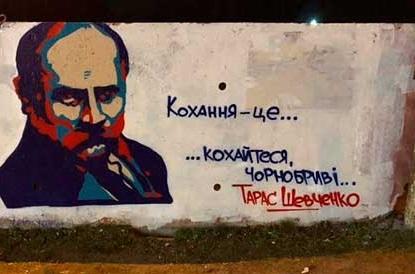 В Днепре появилось новое граффити с ликом кобзаря