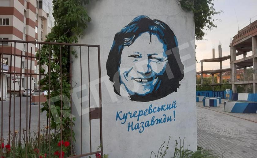 В Днепре на одноименном бульваре появился портрет днепровской легенды