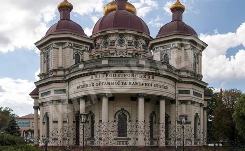 Днепровский Дом органной музыки возобновляет концерты