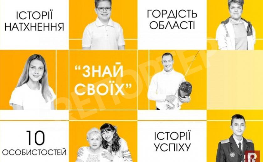 Звездный днепровский проект «Знай своих» разыскивает новых героев