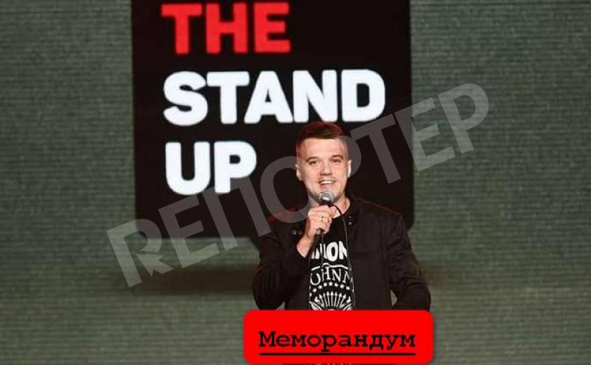 МЕМОРАНДУМ. Украинский stand-up: молодой, дерзкий и резкий