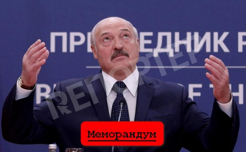 МЕМОРАНДУМ. Лукашенко уже не тот?