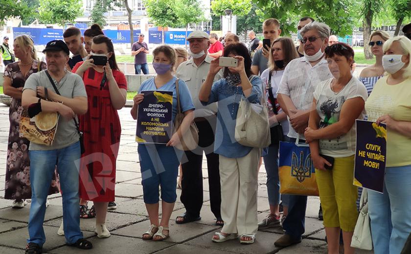 В Днепре митинговали против русификации образования