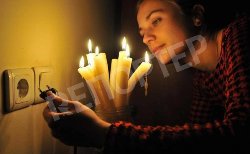 Зарядите мобилки! Сегодня в двух районах Днепра отключат электроэнергию АДРЕСА
