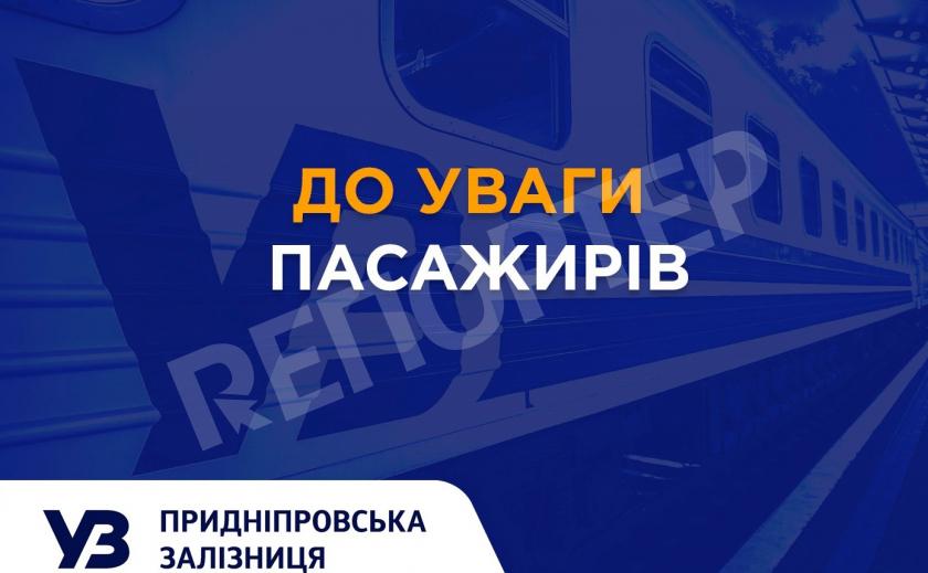 Железнодорожники снова изменили расписание приднепровских электричек