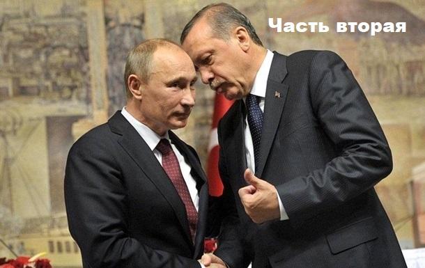 Телепроект МЕМОРАНДУМ. Турция-Россия-Сирия-Украина. Встреча Эрдогана с Путиным. Часть 2 ВИДЕО