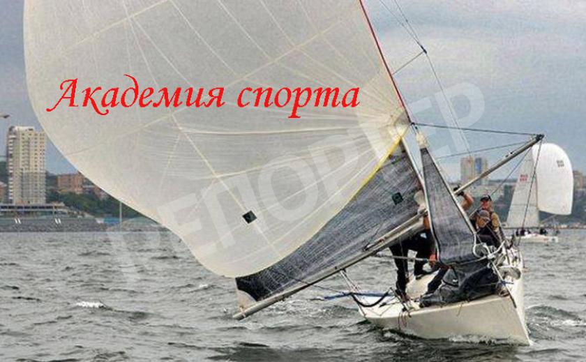 Академия спорта. О результатах Первого открытого чемпионата днепровских «парусников»