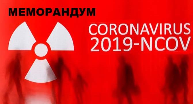 МЕМОРАНДУМ. Всё в одном: коронавирус, экономика, цены, курс валют, шансы Украины ВИДЕО