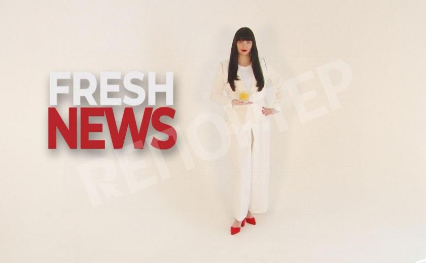 Fresh News за 7 августа 2020 г.