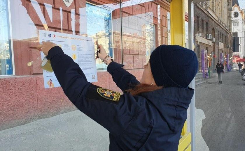 Спасатели срочно расклеивают объявления по всей Днепропетровщине ФОТО ВИДЕО