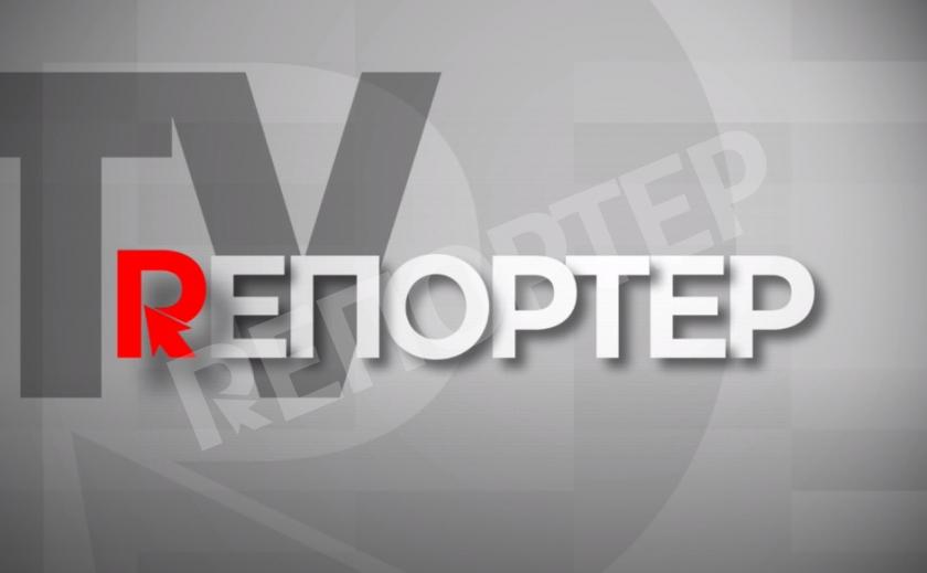 Репортер TV: эфир от 31.08.2020г.