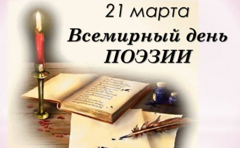 Повод есть! Сегодня Всемирный день поэзии
