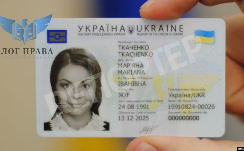 Отримання паспорта громадянина України в 14 років