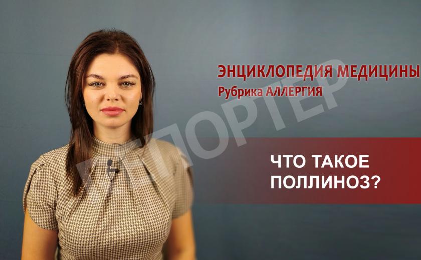 Энциклопедия медицины. Поллиноз