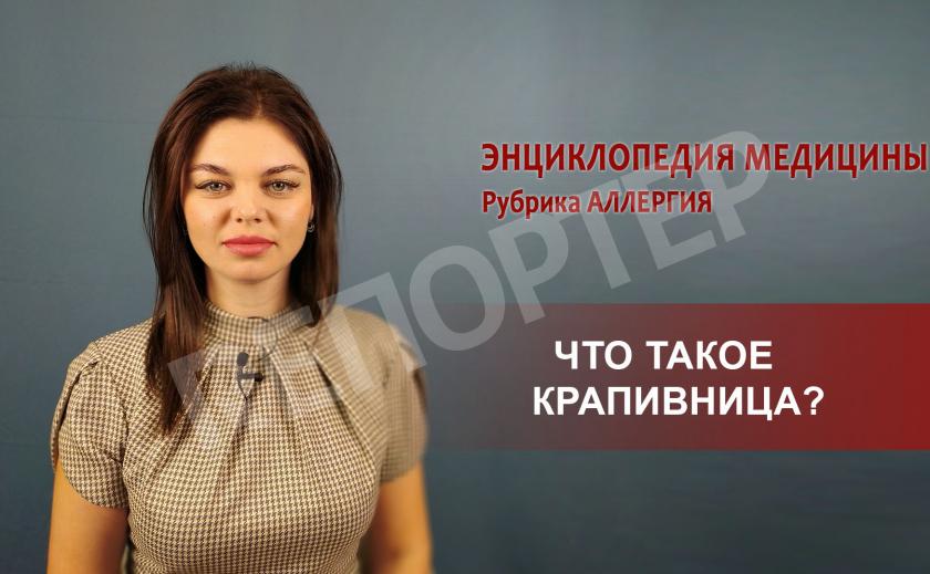 Энциклопедия медицины. Крапивница