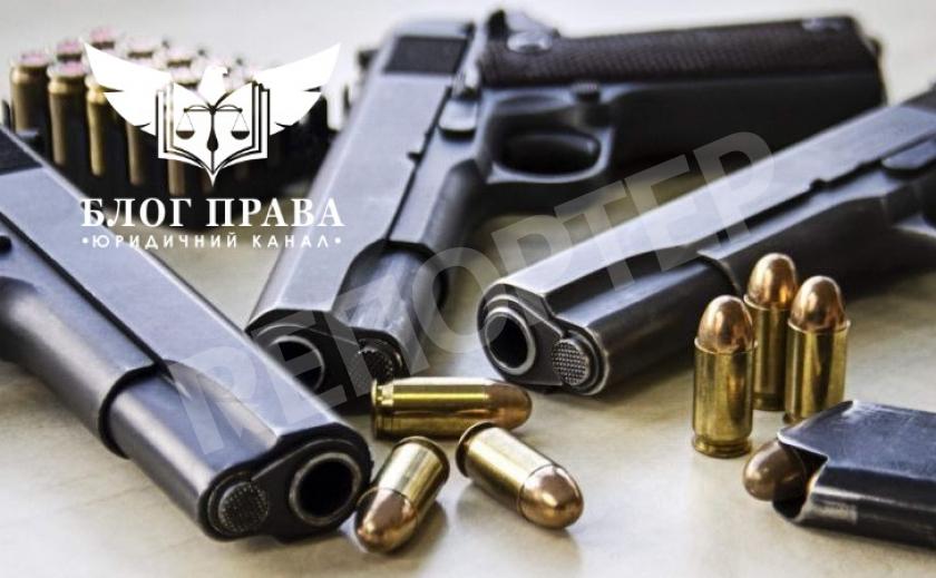 Порядок придбання та зберігання зброї