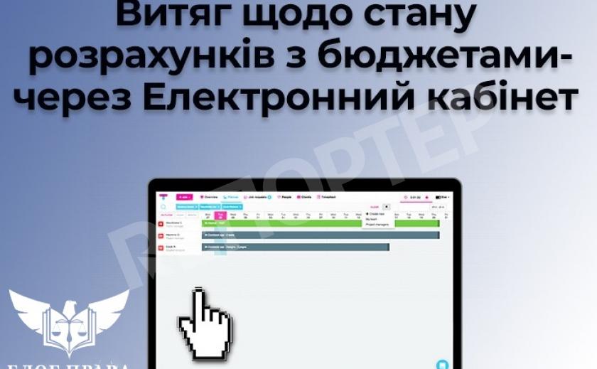 Витяг щодо стану розрахунків платників з бюджетом через «Електронний кабінет»