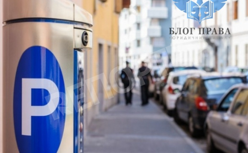 Змінено правила встановлення тарифів на платну парковку